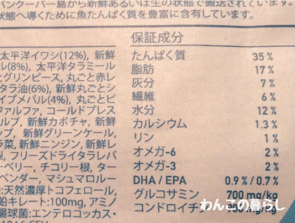 アカナのパシフィカドッグフードの成分表