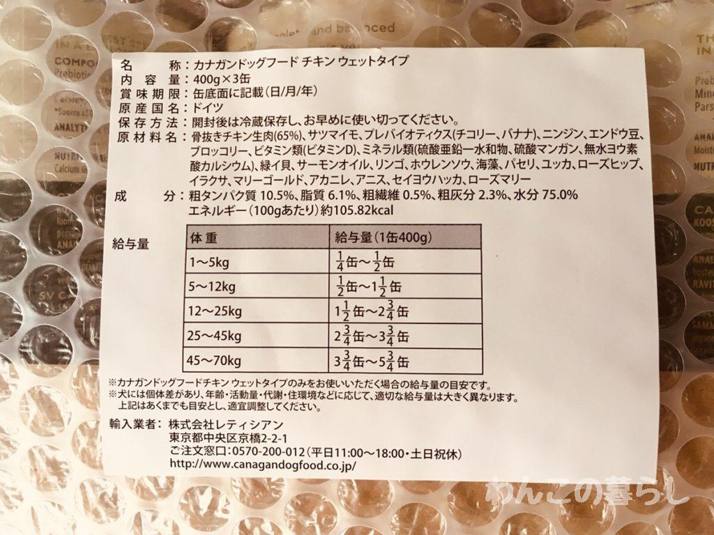カナガンドッグフードのウェットタイプの成分と原材料