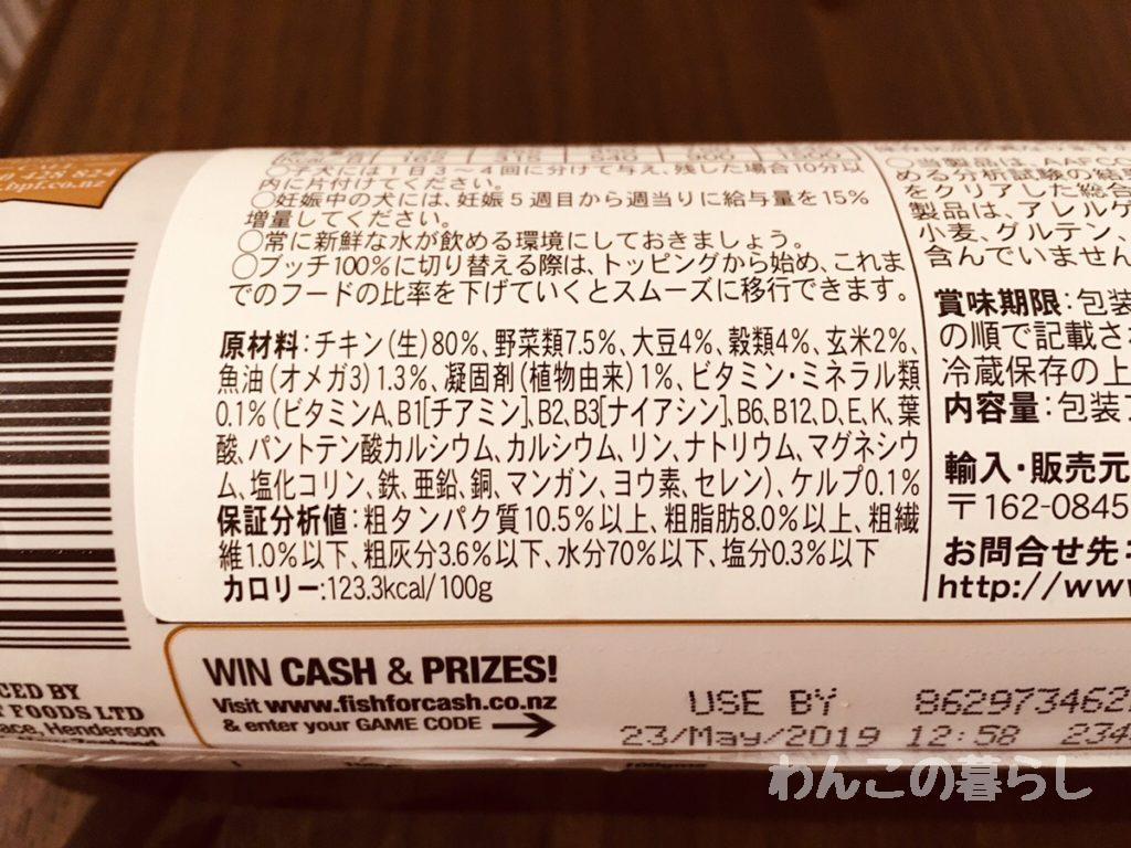 ブッチのドッグフードの原材料(ホワイト)