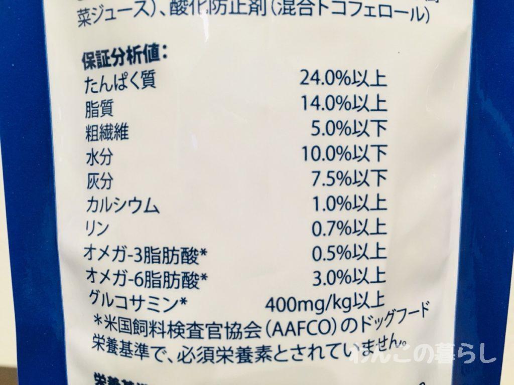 ブルーバッファロードッグフードの成分表