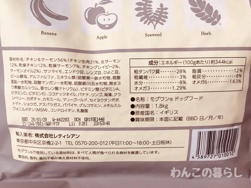 モグワンドッグフードの原材料と成分表
