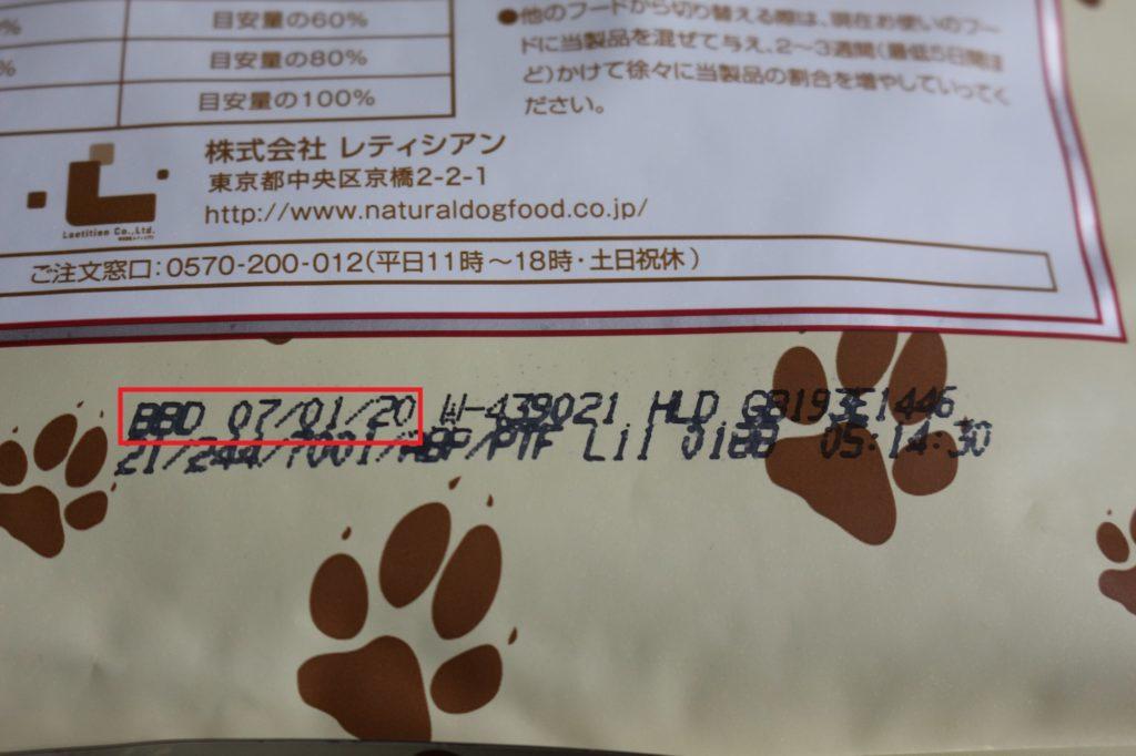 外国産ドッグフードの賞味期限