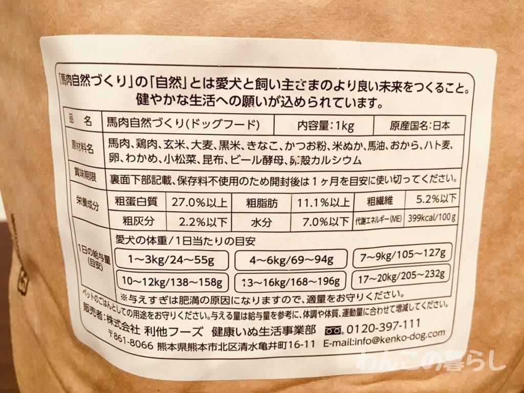 馬肉自然づくりドッグフードの原材料